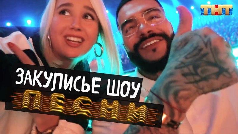 "Сколько артистов подпишут контракт? / За кого болеет Тимати? / ""ПЕСНИ"" на ТНТ backstage"