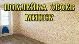 Поклейка Обоев в Минске (оклейка обоями Минск) обзор, цены и стоимость