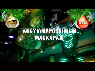 31.12 - Новогодняя ночь: костюмированный маскарад в ПРОБКА