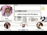 Шейх Салих аль-Фаузан. Можно ли слушать Мухаммада аль-Арифи и Аида аль-Карни.