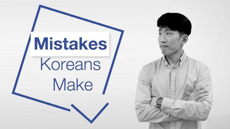 Common Spelling Mistakes by Korean Speakers - Korean QA