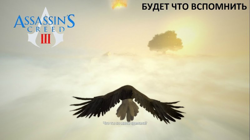 Assassin's Creed III ► There will be something to remember Будет что вспомнить №12