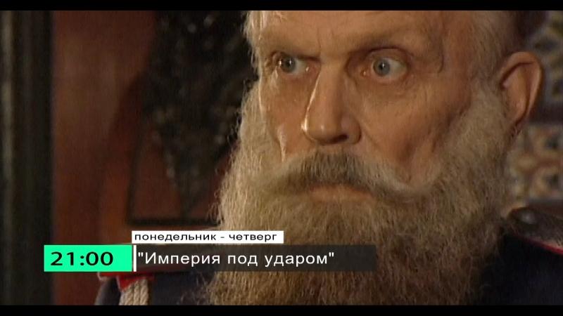 Империя под ударом пн-чт 28.02-2.03