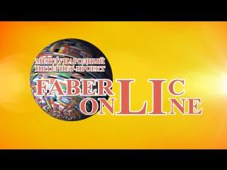 Фаберлик. Присоединяйтесь к интернет - проекту FaberlicOnline