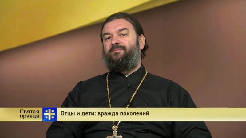 Прот.Андрей Ткачёв Отцы и дети_ вражда поколений