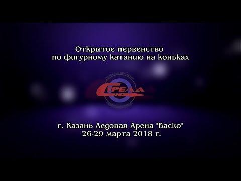 🏆Открытое первенство ДЮСШ Стрела по ФКК II этап г.Казань ЛД Баско🏆 28 марта 2018 AxelHd
