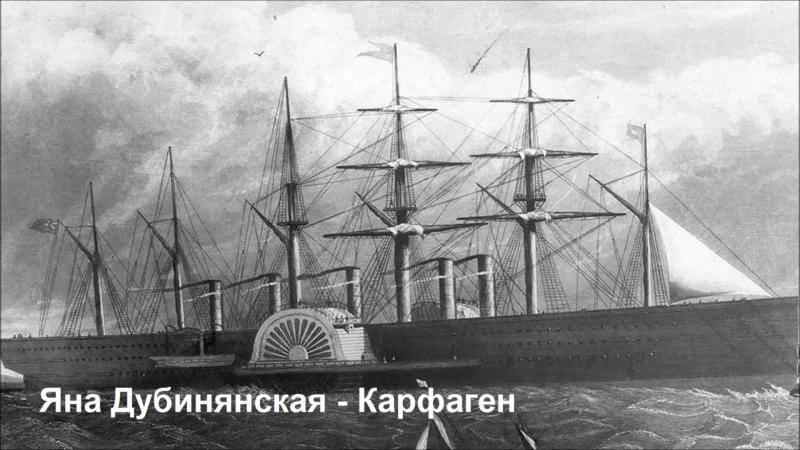 Яна Дубинянская Карфаген