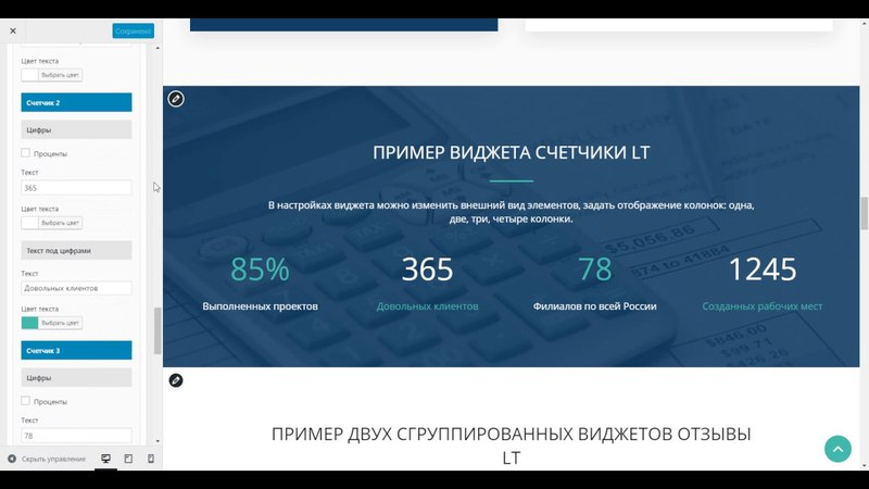 WordPress тема Imper - Виджет Счетчики LT