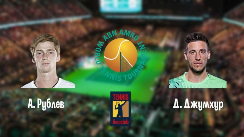 ABN AMRO World Tennis Tournament. А. Рублев - Д. Джумхур. 2 круг.