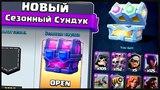 ОТКРЫЛ СВОЙ ПЕРВЫЙ ДРАФТ СУНДУК / CLASH ROYALE