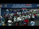 Финиш АК БАРС Банк Казанского марафона