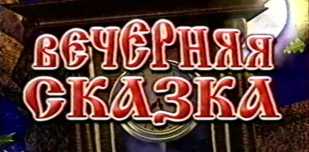 Вечерняя сказка (Культура, 2001) Начало программы