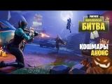 Fortnite: Королевская Битва — «Кошмары»
