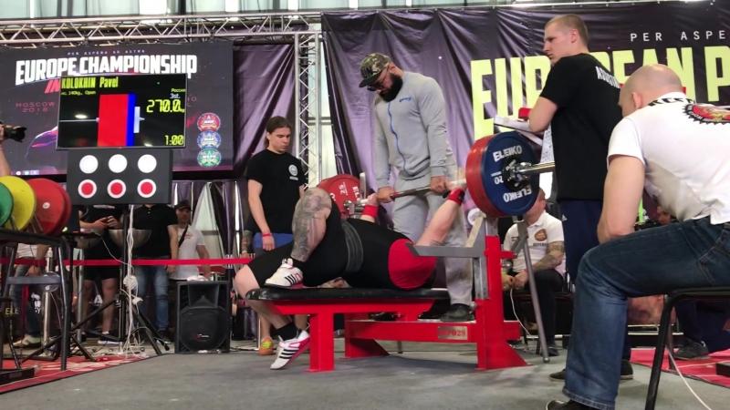 Колохин Павел жим лежа 270 кг