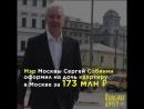 Ёшкин Крот - Откуда у слуг народа квартиры и дома за...
