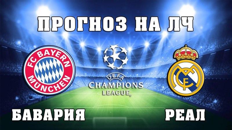 Прогноз на матч Бавария - Реал Мадрид 25/04/18 Лига Чемпионов