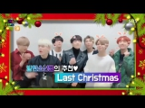 171225 BTS Last Christmas Recommendation @ SBS 2017 Gayo Daejeon 2017