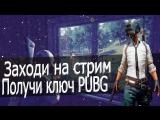 Разыгрываем ключ PUBG! Условия в описании