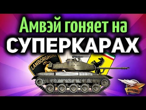 Стрим - Амвэй гоняет на СУПЕРКАРАХ Розыгрыш 20 премов VK 168.01 (P) worldoftanks wot танки — [wot-vod.ru]