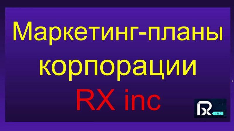 Маркетинг планы корпорации RX inc смотреть онлайн без регистрации