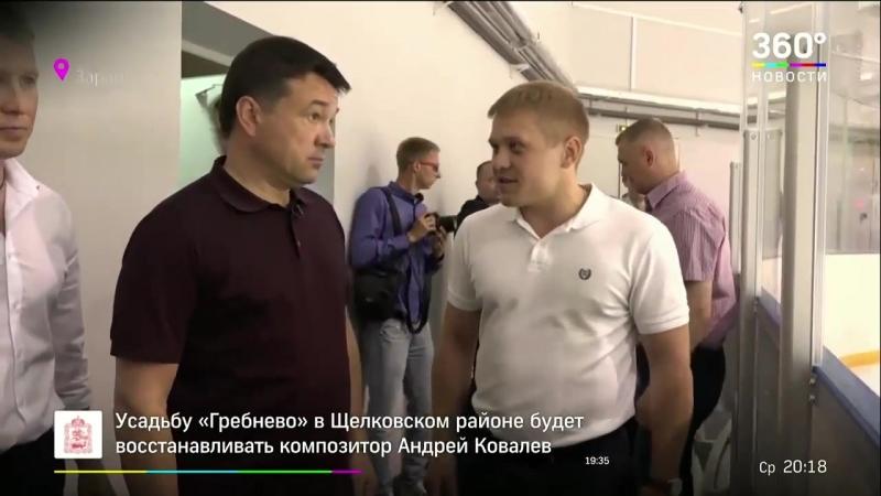 Визит губернатора Московской области в Зарайский ледовый спортивный комплекс
