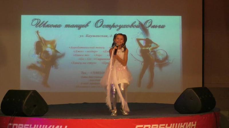 Кристина Смирнова. Песня