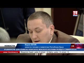 В. белик: «в крымских сёлах до обеда будет полностью восстановлено электроснабжение»