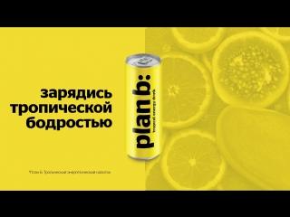 plan b: