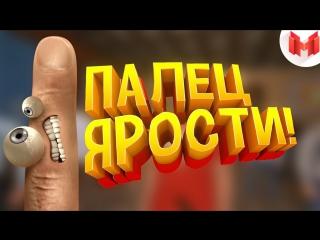 Mr. marmok палец ярости! (vr) (full hd 1080)