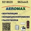 Аэромакс Система