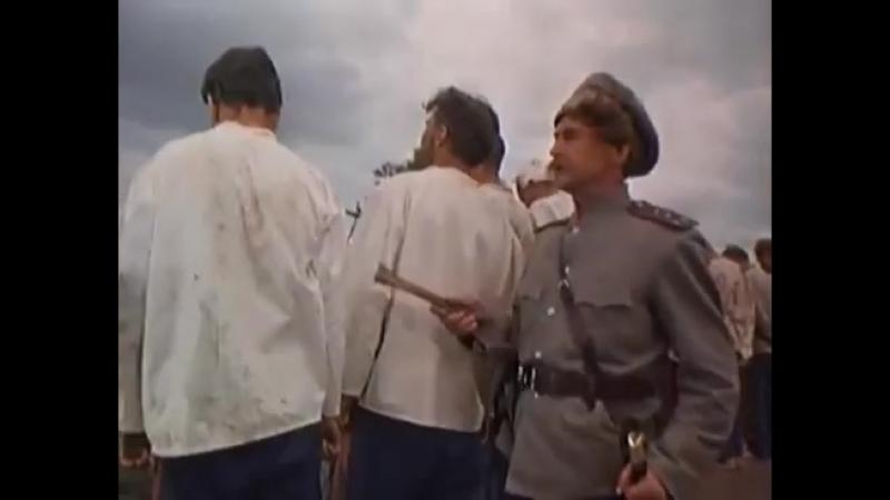 Тихий Дон(1957).Расправа над Подтёлковым.