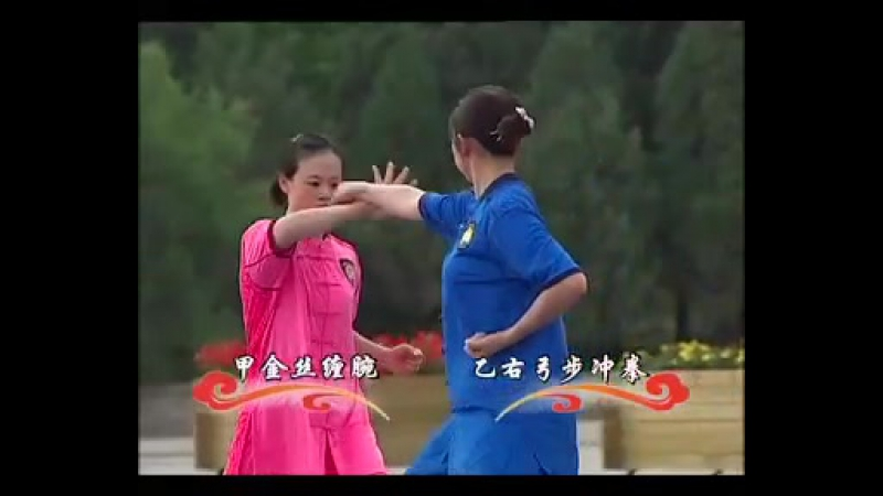 3-й Дуань - Чанцюань (Международная федерация ушу, 国际武术联合会)