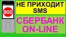 Смс банк Сбербанк не приходит sms оповещение 900 на мобильный сотовый телефон