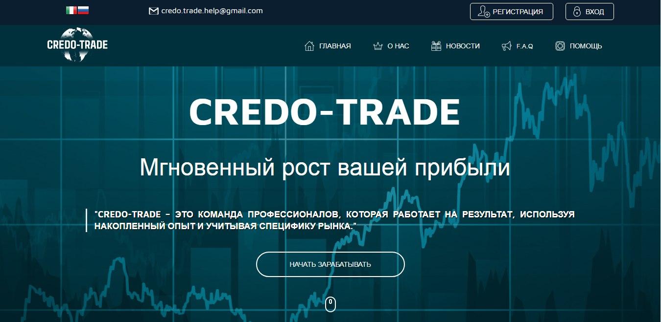 Постер к новости Credo Trade