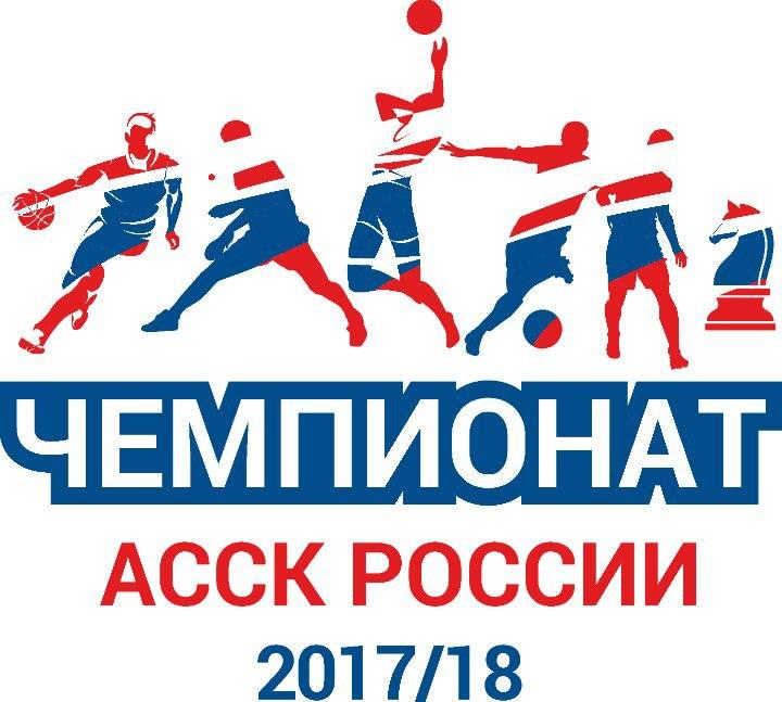 Афиша Тюмень Региональный этап Чемпионата АССК России