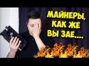 МАЙНИНГ УБИЛ ПК ГЕЙМИНГ КУПИТЬ ВИДЕОКАРТУ В 2018