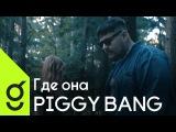 PIGGY BANG - Где она (премьера клипа, 2017)
