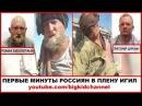 Первые минуты в плену россиян в Сирии Цуркану и Заболотного