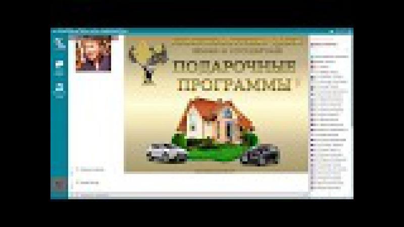 О Подарочнх программах CL от 17 01 2018 Лариса Баженова