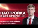 Инструкция по настройке Яндекс Директ на 100% Поиск+РСЯ самостоятельно. Обучение ...