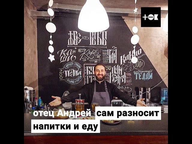Батюшка открыл православное кафе для хипстеров