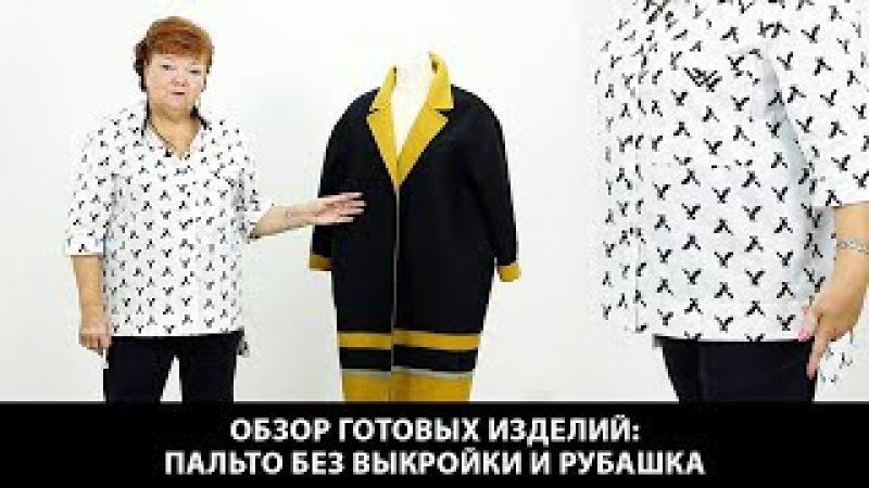 Пальто без выкройки и рубашка без выкройки по одной методике построения Как сши ...