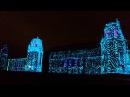 Круг света 2017 Царицыно дворец 1