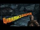 The Elder Scrolls V: Skyrim (Приколы, Еррор)