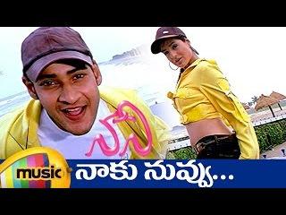 Naani Movie Video Songs | Naaku Nuvvu Full Video Song | Mahesh Babu | Ameesha Patel | AR Rahman