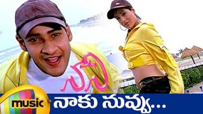 Naani Movie Video Songs   Naaku Nuvvu Full Video Song   Mahesh Babu   Ameesha Patel   AR Rahman