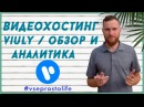Видеохостинг Viuly / Обзор и аналитика криптовалюты VIU   VSE PROSTO Артем Сафонов