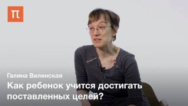 Развитие контроля поведения у детей — Галина Виленская