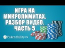 Покер обучение Игра на микролимитах Разбор видео Часть 5
