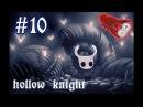 Проходим Hollow Knight 10 Кристальный Ад Логово Злобстера
